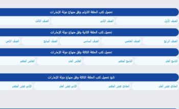 تحميل المناهج الدراسية الإماراتية
