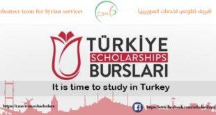 منحة تركيا لدراسة البكالوريوس والماجستير والدكتوراه