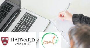 جامعة هارفارد تقدم دورات مجانية عبر الإنترنت