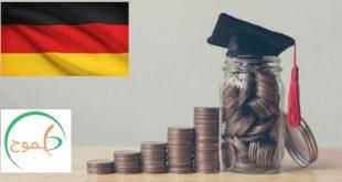تمويل دراستك في ألمانيا