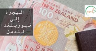 الهجرة إلى نيوزيلندا للعمل