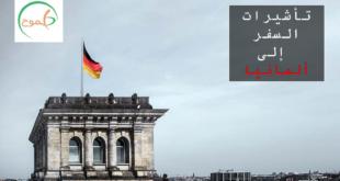 السفر إلى ألمانيا