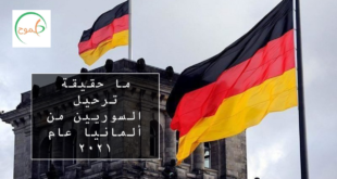 ترحيل ألمانيا للسوريين