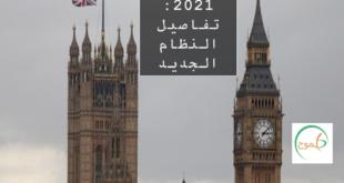 بريطانيا تفتح أبواب الهجرة إليها