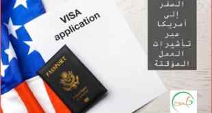 السفر إلى أمريكا عبر تأشيرات العمل المؤقتة