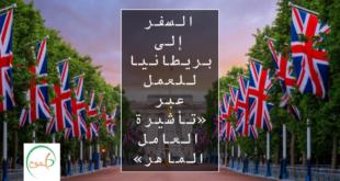 السفر إلى بريطانيا للعمل