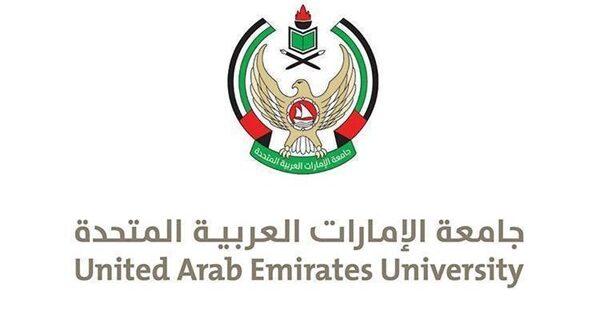 منحة جامعة الإمارات العربية المتحدة