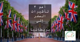 أهم 3 تأشيرات للسفر إلى بريطانيا