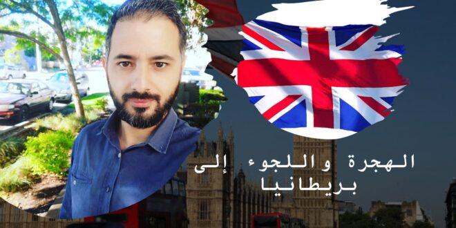 الهجرة والسفر إلى بريطانيا