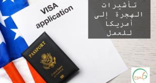 تأشيرات الهجرة إلى أمريكا للعمل
