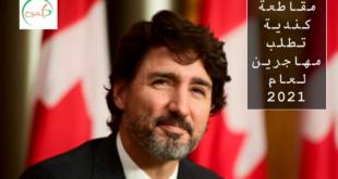 مقاطعة في كندا تطلب المزيد من المهاجرين لعام 2021