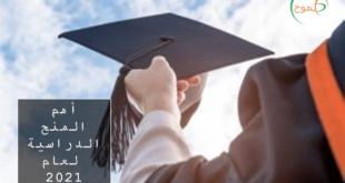 المنح الدراسية لعام 2021