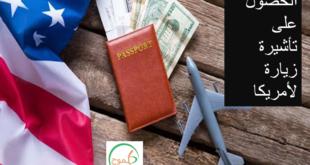 تأشيرة زيارة للولايات المتحدة