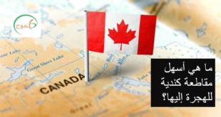 ما هي أسهل مقاطعة كندية للهجرة إليها