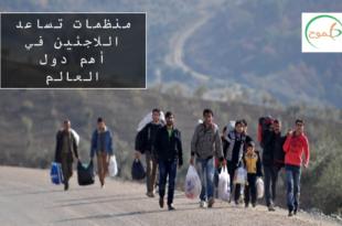 المنظمات التي تساعد اللاجئين